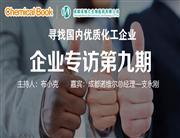企業專訪第9期丨成都諾維爾—中國藥物雜質對照品的專業研發者,未來藥物質量標準的引領者