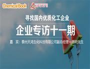 泰州天鴻生化科技有限公司 專注于稀有新型氨基酸的研發和生產