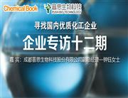成都普思生物科技股份有限公司  國家中小企業公共服務示范平臺