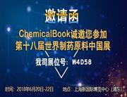 ChemicalBook即將亮相第十八屆世界制藥原料中國展  展位號:W4D58