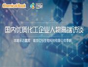 ChemicalBook人物專訪丨南京紅杉生物李鋼:國內化工行業的代表性人物