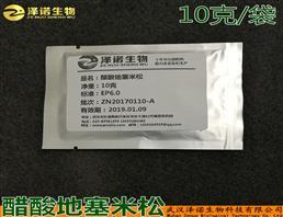 醋酸地塞米松,Dexamethasoneacetate