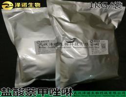 盐酸萘甲唑啉