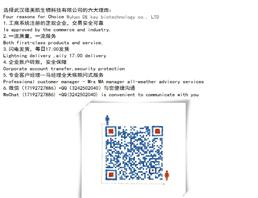 盐酸柔红霉素,Daunorubicin hydrochloride