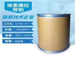 埃索美拉唑钠161796-78-7,厂家批发Esomeprazole sodium