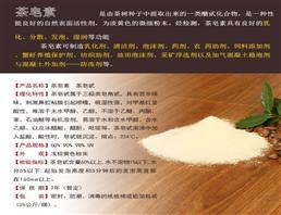 天然茶皂素,Saponi