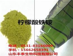 柠檬酸铁铵,Ammonium ferric citrate