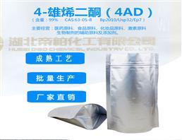 4-雄烯二酮 (4-AD,4-androstenedione