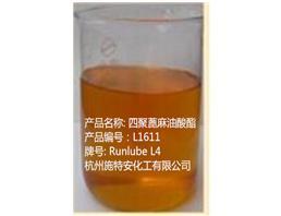 四聚蓖麻油酸酯